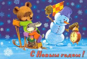 Новогодние открытки ссср (12)