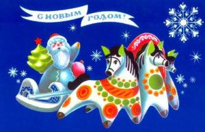 Новогодние открытки ссср (20)
