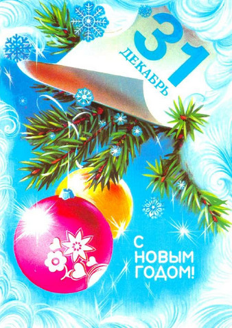 Новогодние открытки ссср (23)
