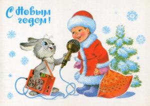 Новогодние открытки ссср (26)