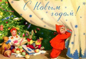 Новогодние открытки ссср (27)