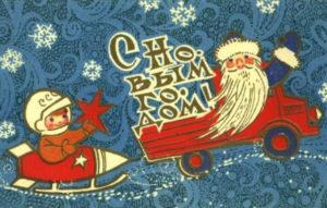 Новогодние открытки ссср (33)