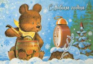 Новогодние открытки ссср (39)