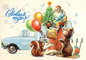 Новогодние открытки ссср (7)