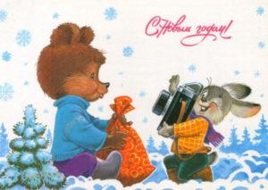 Новогодние открытки ссср (8)