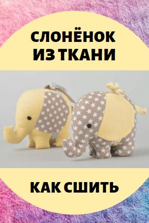 Слонёнок своими руками.