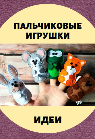 Пальчиковые игрушки. Идеи для вдохновения!
