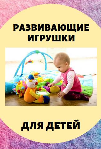 Для детей от 0 до 1 года. Развивающие игрушки.