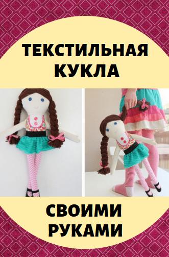 Текстильная кукла своими руками мастер класс.