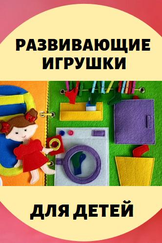 Развивающие игрушки для детей 4-5 лет.
