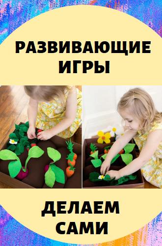 Развивающие игры и игрушки для детей.