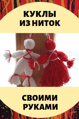 Кукла из ниток своими руками для детей. Игрушки мотанки.