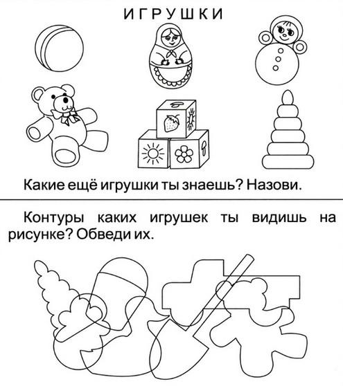 Домашнее задание в картинках для дошкольников