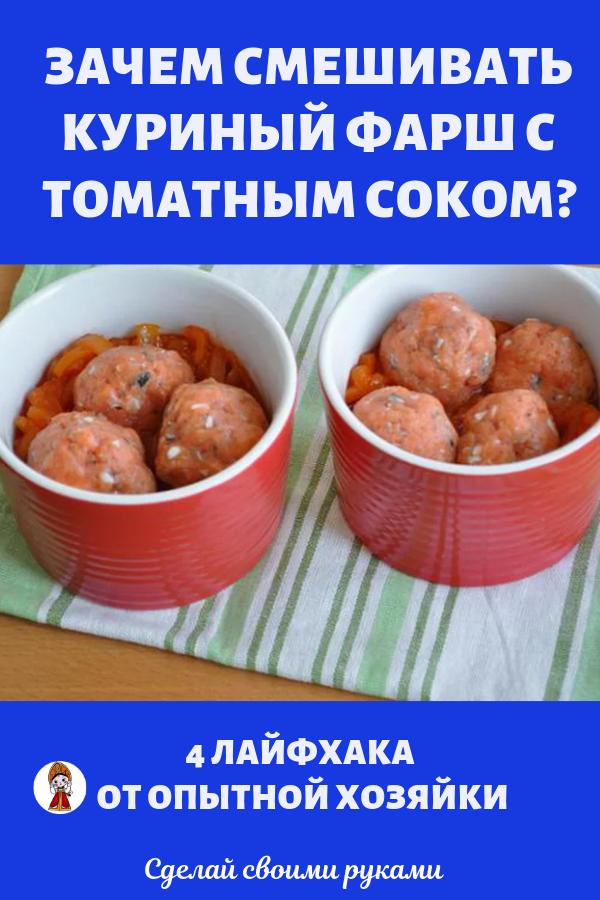 Зачем смешивать куриный фарш с томатным соком? И еще 4 лайфхака от опытной хозяйки...