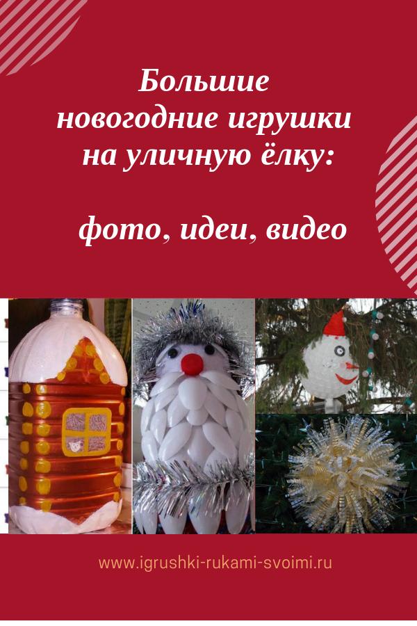 Большие новогодние игрушки на уличную ёлку: фото, идеи, видео