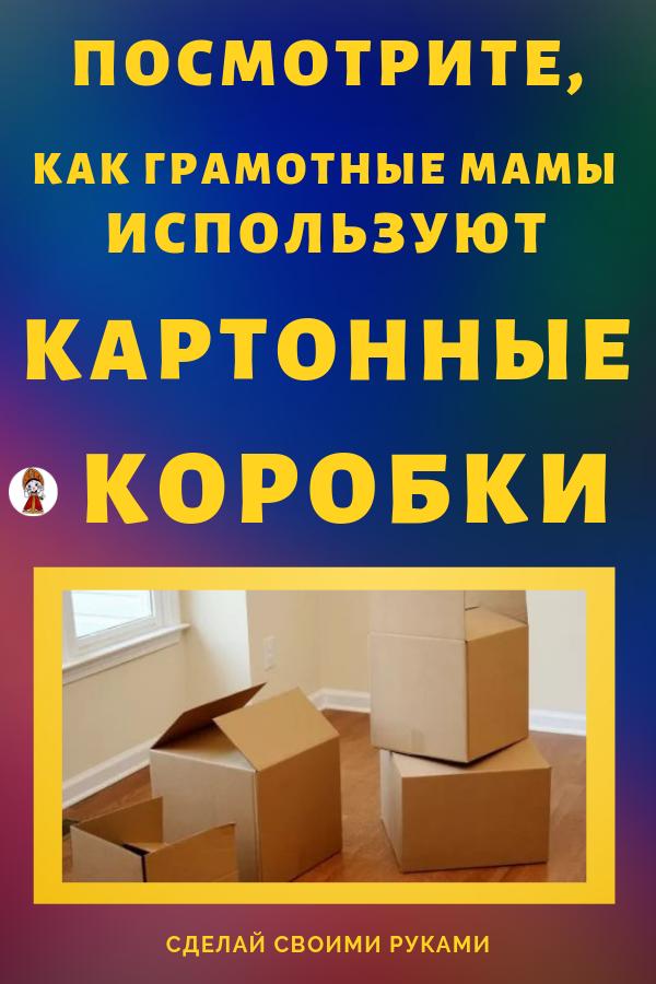Самые оригинальные и практичные идеи и поделки из картонных коробок своими руками. Такие игрушки получаются необычные и очень нравятся всем детям.