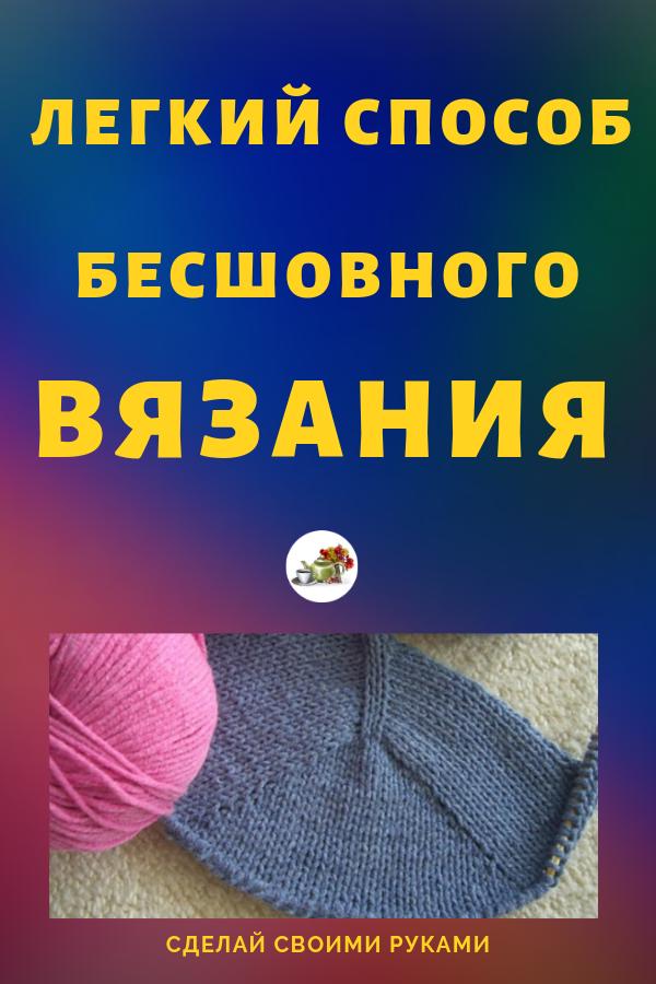 Легкий в освоении и увлекательный метод Contiguous бесшовного вязания изделия с втачным рукавом... Сделай своими руками