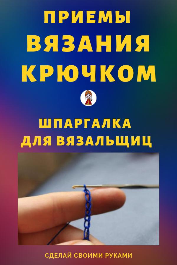 Шпаргалка для вязальщиц. Приемы вязания крючком своими руками.