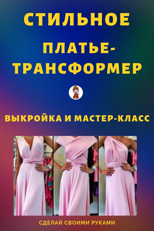 Стильное платье-трансформер своими руками: выкройка и мастер-класс...