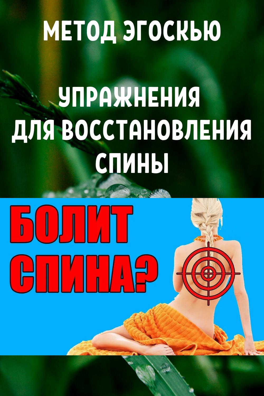 Метод Эгоскью: Упражнения для восстановления спины