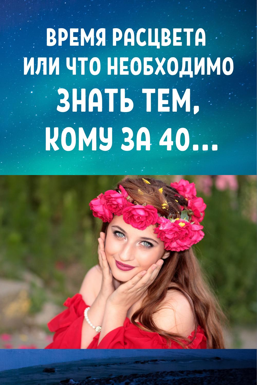 Время расцвета или что необходимо знать тем, кому за 40