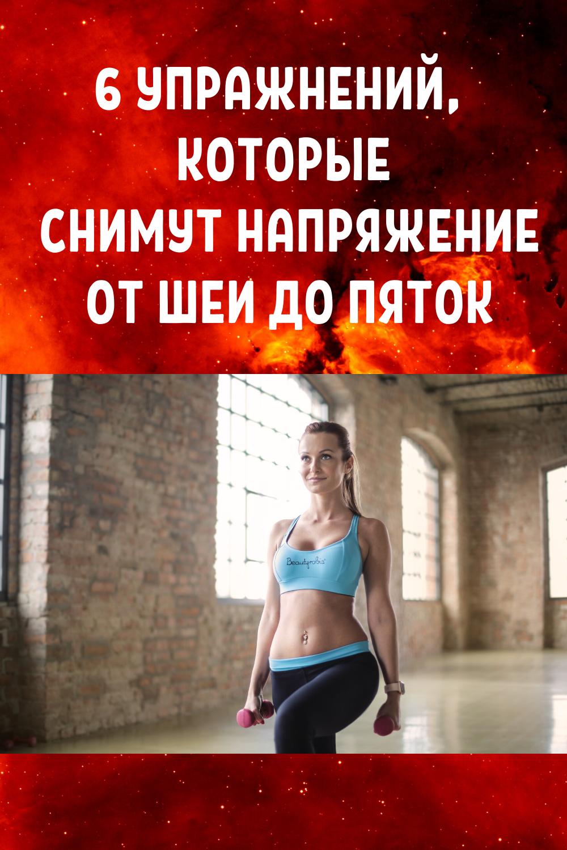 6 упражнений, которые снимут напряжение от шеи до пяток
