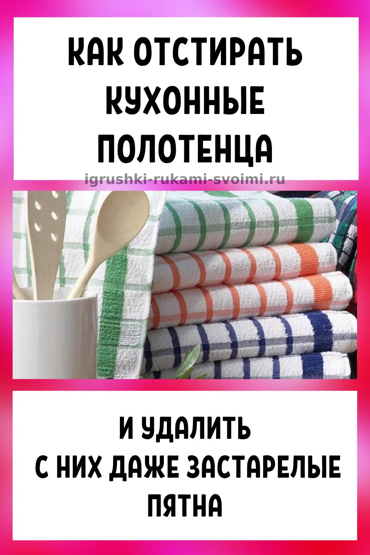 Как отстирать кухонные полотенца и удалить с них даже застарелые пятна. Советы и лайфхаки своими руками