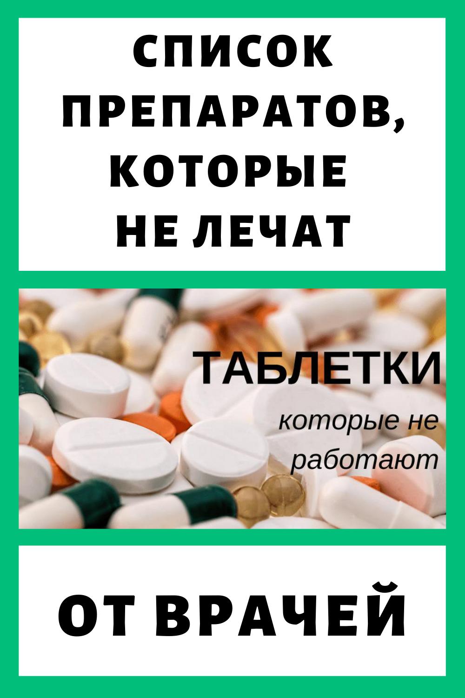 Врачи выложили в сеть список препаратов, которые ничего не лечат...