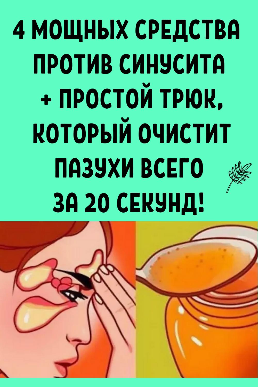 4 мощных средства против синусита + простой трюк, который очистит пазухи всего за 20 секунд!