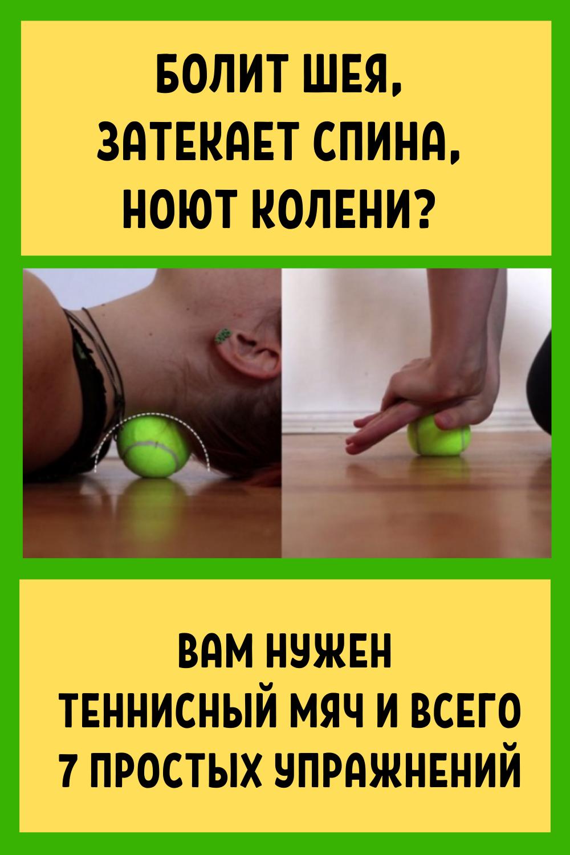 Болит шея, затекает спина, ноют колени? Вам нужен теннисный мяч и всего 7 простых упражнений...