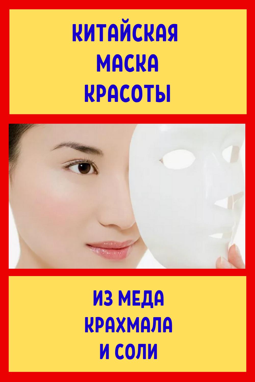 Китайская маска красоты из меда крахмала и соли...