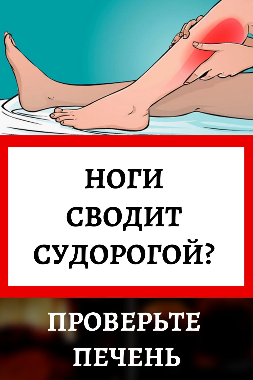 Ноги Сводит Судорогой? Проверьте Печень