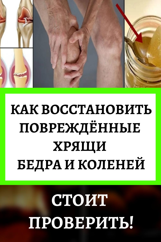 Как восстановить повреждённые хрящи бедра и коленей