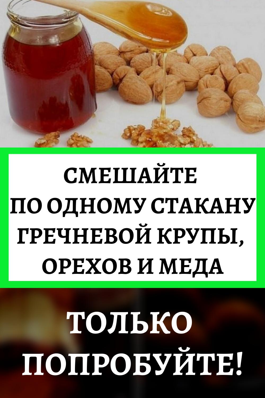 Смешайте по одному стакану гречневой крупы, грецких орехов и меда