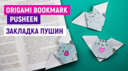 🍒DIY ЗАКЛАДКИ🍒Как сделать ЗАКЛАДКУ ПУШИН для книги своими руками🍒Простые поделки для школы из бумаги