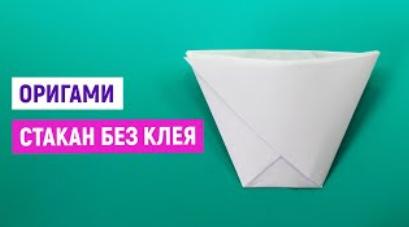 ❤️ЗА 1 МИНУТУ оригами СТАКАН БЕЗ КЛЕЯ❤️Как сделать Стаканчик из бумаги❤️Легкие поделки своими руками